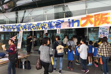 第50回全国学童保育研究集会in大阪