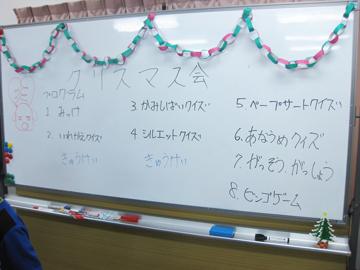12月16日クリスマス会を行いました