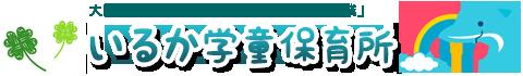 いるか学童保育所|みんないきいき!大阪市住吉区の学童保育所